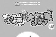 中国原创动漫蹚出一条路