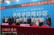 深圳出版发行集团、华强集团、创维集团达成数字出版合作