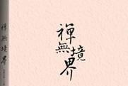 陕西师大社学佛宝典《禅无境界》即将上市