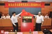 聂震宁出任南京大学出版研究院院长