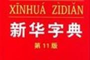 福建52万册《新华字典》免费发放