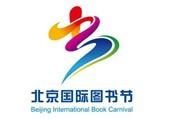 第二届北京国际图书节征集主题口号