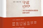 《守道1957:1957年中国哲学史座谈会实录与反思》:五天的哲学讨论留下的历史辙痕