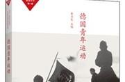 《德国青年运动》:青翠的与殷红的五月