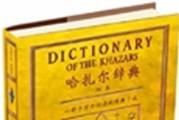 《哈扎尔辞典》:历史与梦呓