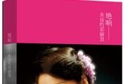 邓丽君传记《绝响》大陆出版