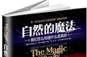 湖南科技出版社《自然的魔法》: 在思想中探险