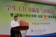 李朋义:辞书同科技融合才能有更强的生命力