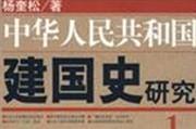 <b>韩钢评《中华人民共和国建国史研究》</b>