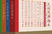 《民国思潮读本》:中国一个思想高峰的缩影