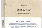 "<b>《忍不住的关怀:1949年前后的书生与政治》:重新审视""知识分子""</b>"