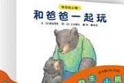 《快乐的小熊(全10册)》:快乐之余,幸福满满