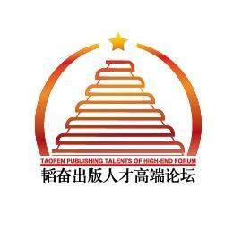 """第二届韬奋出版人才高端论坛""""我心目中的中国好编辑"""" 专题征文启事"""