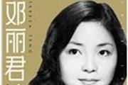邓丽君哥哥告出版社 称《邓丽君全传》侵权
