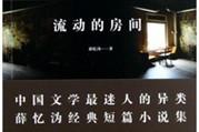 """《出租车司机》:与文学共存的""""深圳人"""""""