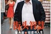【FUN书】吉姆·罗杰斯《街头智慧》:人生和投资一样,有冒险精神才好玩