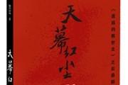 《天幕红尘》:一部寓意深刻的政治小说