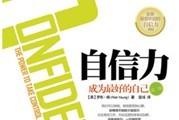 人民邮电出版社《自信力:成为最好的自己》推出第二版