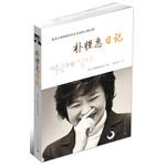 陈昕:《朴槿惠日记》让我欲罢不能——她是一个大写的人