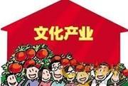 """转战文化产业:8000亿温州""""闲钱""""寻出路"""