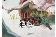 【FUN书】《米开朗基罗》带你欣赏欧洲艺术盛宴
