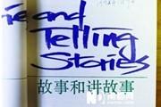 <b>李庆西:编辑杂家的阅读出版史</b>