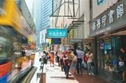 人民日报:香港书店何以活得这样滋润?