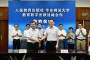 人民教育出版社牵手华东师范大学成立数字教育研究中心