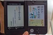 在日本,任天堂3DS 是更合格的电子书阅读器