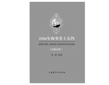 陆梅:张铎与《2006海事劳工公约》中文校译本编辑手记