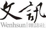170位文人捐物义拍救助遭遇经营困的台湾老牌杂志《文讯》境