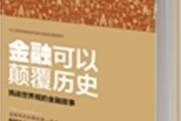 <b>《金融可以颠覆历史》:王安石变法导致了鸦片战争?</b>