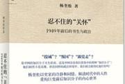 """忍不住的质疑:杨奎松新著《忍不住的""""关怀""""》的百处硬伤"""