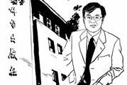人民日报:林鹏有一个梦——打造世界级科技出版旗舰