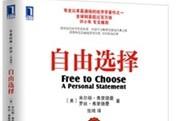 《自由选择》:自由才是衡量的标准