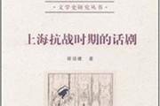 <b>钱理群:揭示历史的复杂与丰富——读《上海抗战时期的话剧》</b>