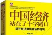 叶檀新著《中国经济站在了十字路口》 追问经济问题本质