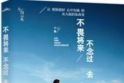中国好书名 在流行