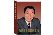 <b>朱镕基新书《朱镕基上海讲话实录》今日全国发行, 大部分内容为首次公开</b>