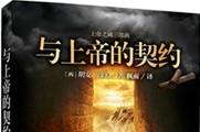 中国画报出版社《与上帝的契约》:在惊险中追踪信仰