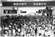 南国书香节:阅读成风尚书香飘南国