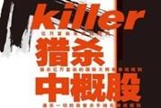 """中国合伙人""""之阴谋篇 """"拟实小说""""《猎杀中概股》引发争议"""