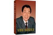 出版方预计《朱镕基上海讲话实录》销量或超百万册