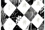 《迪奥传奇花园》洪晃任总策划  文学与时尚奢侈品牌要碰撞