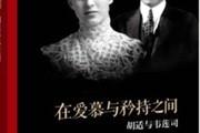 """""""胡适与韦莲司""""出版权之争"""