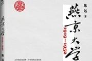 《燕京大学:1919—1952》:燕京,消逝了60年