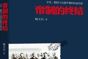 《帝制的终结》:中国君主专制制度的终结