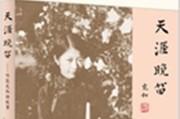 《天涯晚笛》:听张充和讲故事