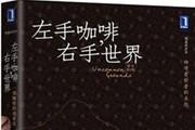 《左手咖啡,右手世界:一部咖啡的商业史(原书第2版)》:咖啡见证的世界史