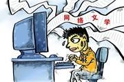 纵横中文网百万捧场引发网络热议